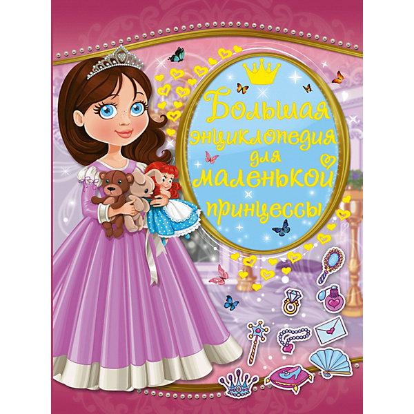 Издательство АСТ Большая энциклопедия для маленькой принцессы издательство аст свадьба принцессы