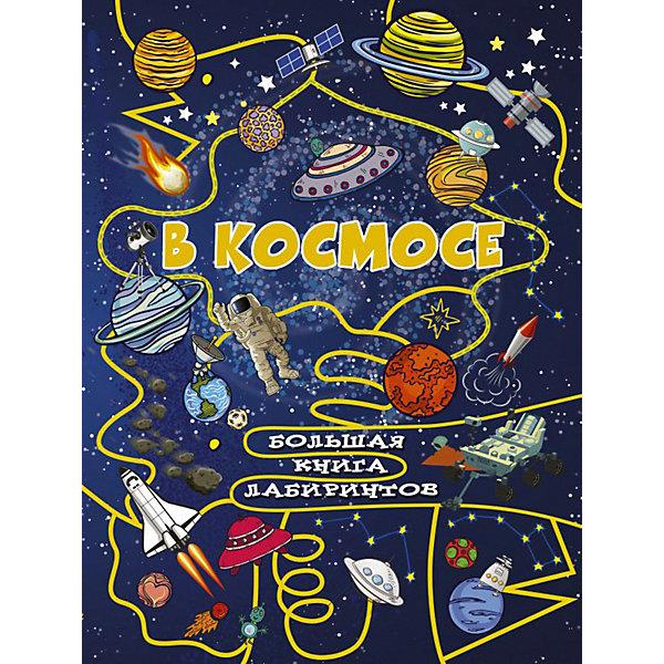 Издательство АСТ Большая книга лабиринтов  космосе
