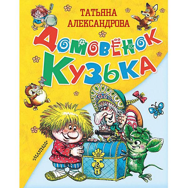 Издательство АСТ Сказки Домовёнок Кузька, Т. Александрова гори гори ясно