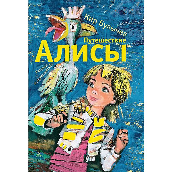 Издательство АСТ Фэнтези Путешествие Алисы путешествие от золомастера