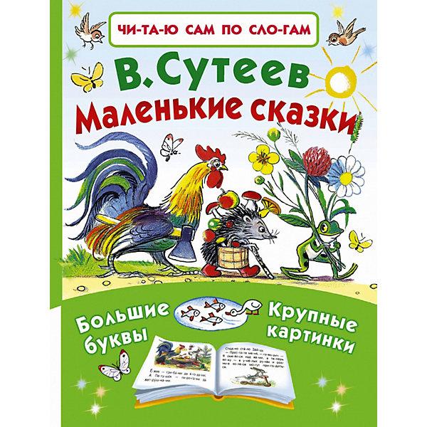 Издательство АСТ Сборник