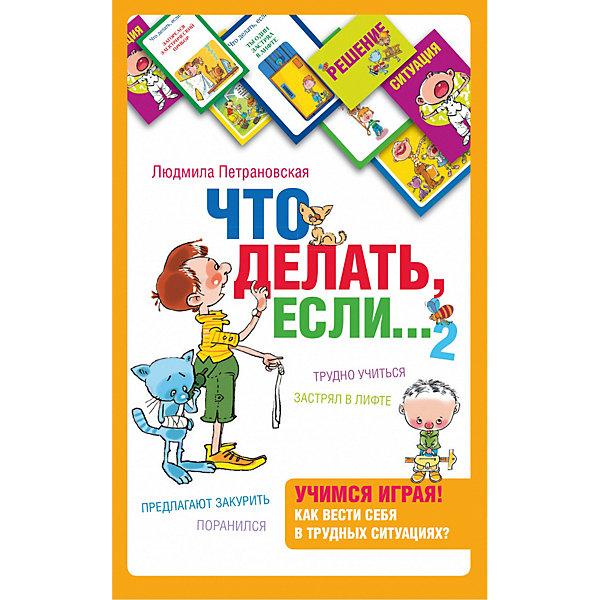 Купить Психологическая книга-игра для детей Что делать если...2 , Издательство АСТ, Россия, Унисекс