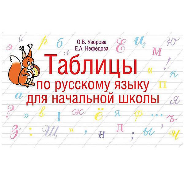 Издательство АСТ Таблицы по русскому языку для начальной школы книги издательство аст гонки по вертикали