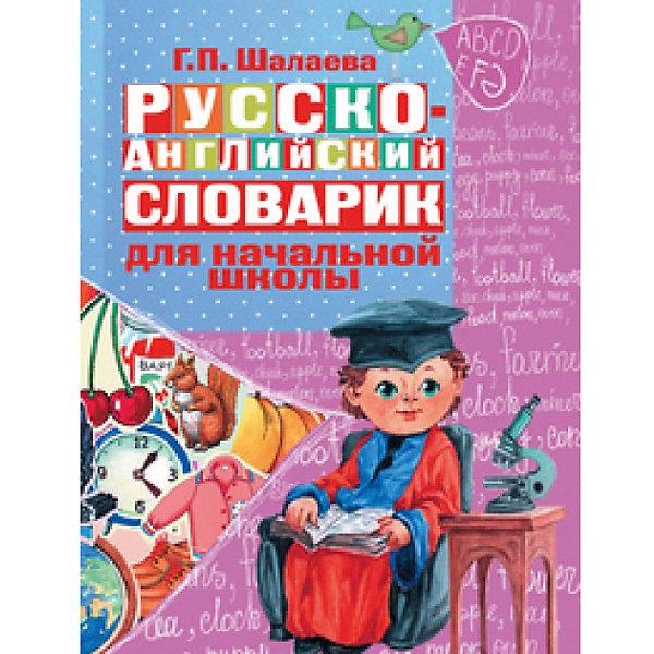 Издательство АСТ Русско-английский словарик в картинках для начальной школы издательство аст английский язык большой самоучитель для самых маленьких