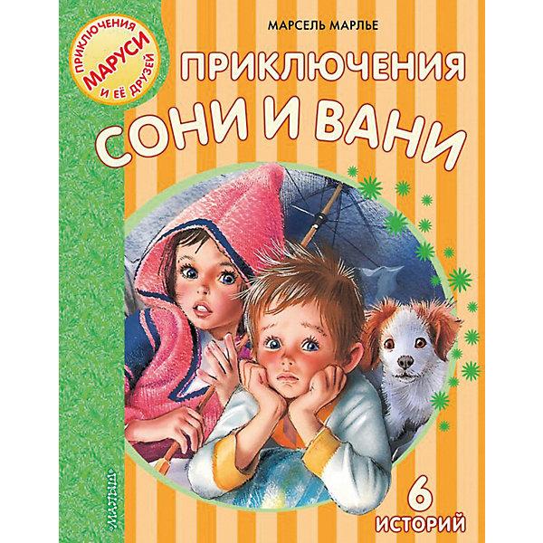 Издательство АСТ Рассказы Приключения Сони и Вани марлье м приключения сони и вани 6 историй