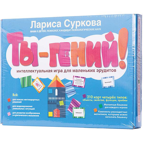 Купить Интеллектуальная игра для маленьких эрудитов Ты - гений! , Издательство АСТ, Россия, Унисекс