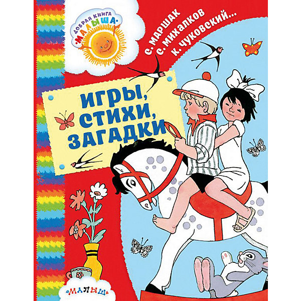Издательство АСТ Сборник Игры, стихи, загадки