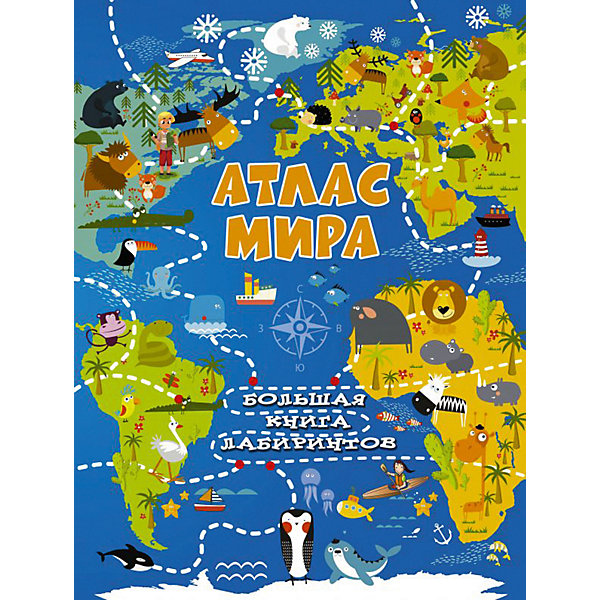 Издательство АСТ Атлас мира Большая книга лабиринтов платье majaly цвет коричневый