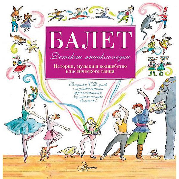 Издательство АСТ Энциклопедия Балет +CD