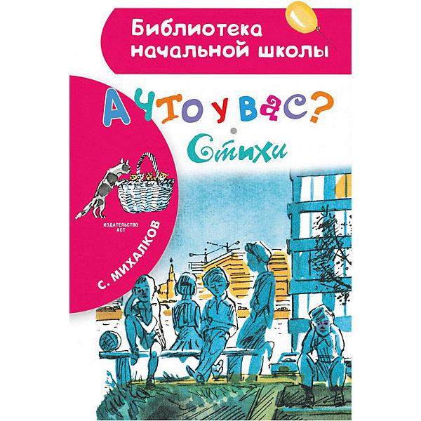 Издательство АСТ Стихи