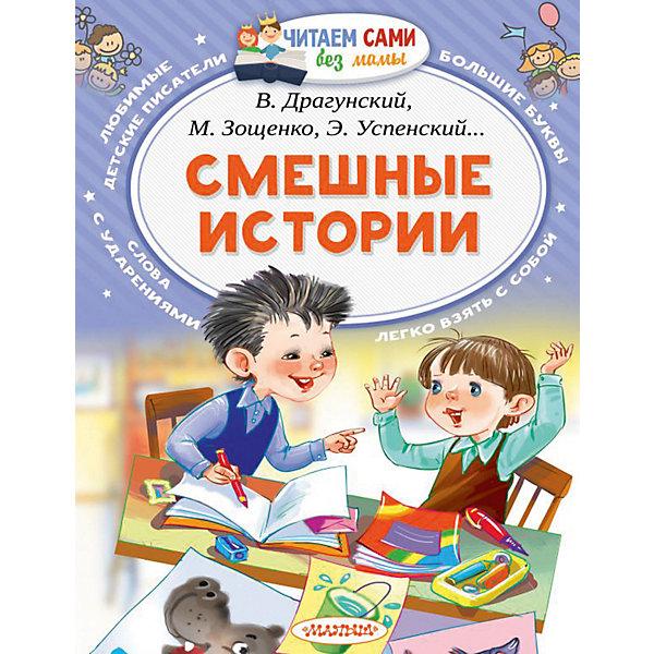 Купить Рассказы Смешные истории , Издательство АСТ, Россия, Унисекс