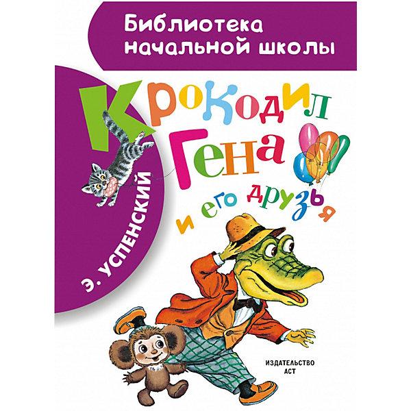 Купить Сказки Крокодил Гена и его друзья , Издательство АСТ, Россия, Унисекс