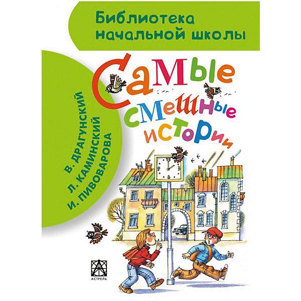 Издательство АСТ Рассказы