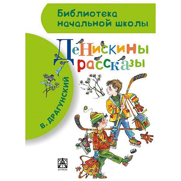 Издательство АСТ Денискины рассказы, В. Драгунский
