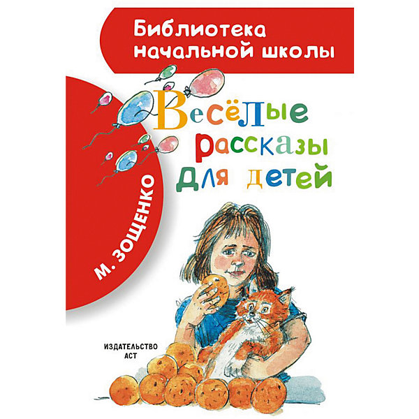 Издательство АСТ Сборник Весёлые рассказы для детей, М. Зощенко комод нк 6