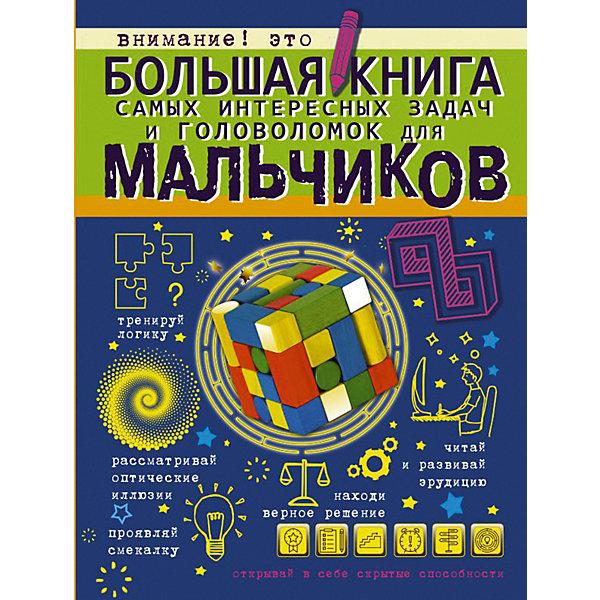 Издательство АСТ Большая книга самых интересных задач и головоломок для мальчиков книги издательство аст большая книга хиромантии