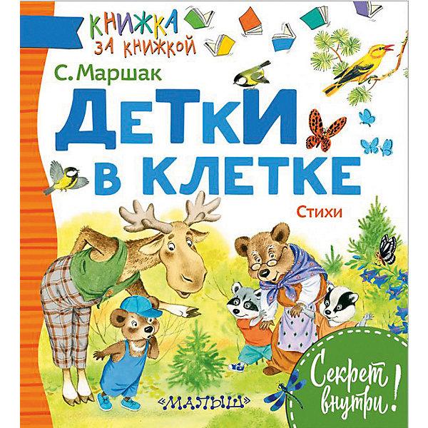 Издательство АСТ Стихи Детки в клетке