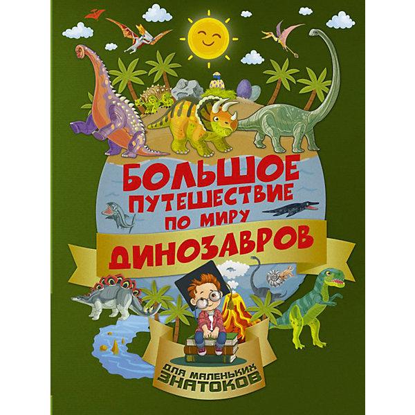 Издательство АСТ Энциклопедия Большое путешествие по миру динозавров