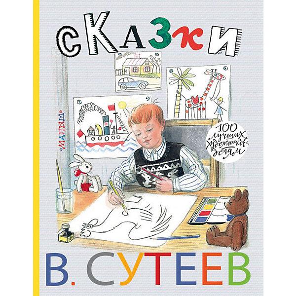Издательство АСТ Сборник Сказки, В. Сутеев аст сутеев в г