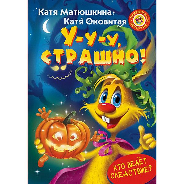 Издательство АСТ Сказки У-у-у, страшно! гурх у