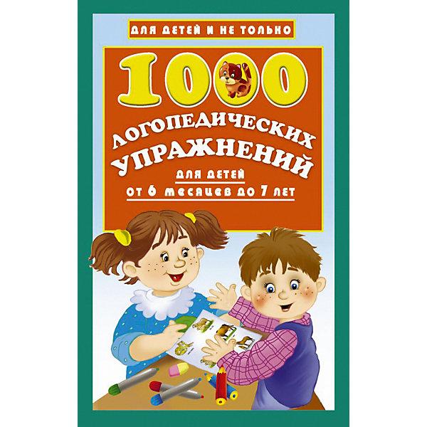 Купить Книга для развития речи 1000 логопедических упражнений от 6 месяцев до 7 лет, Издательство АСТ, Россия, Унисекс