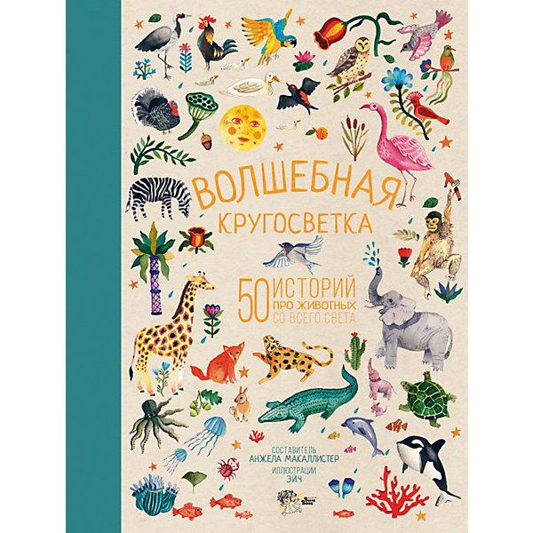 Рассказы Волшебная кругосветка. 50 историй про животных со всего светаОзнакомление с окружающим миром<br>Характеристики:<br><br>• возраст: от 7 лет;<br>• материал: бумага;<br>• ISBN:   978-5-17-105406-9;<br>• переводчик: Цунский А.;<br>• количество страниц: 128;<br>• размер: 28х21х0,8 см;<br>• вес: 744 гр;<br>• издательство: АСТ.<br> <br>Книга «Волшебная кругосветка. 50 историй про животных со всего света» создана для детей от 7 лет. Сколько прекрасных сказок и легенд сочинили люди про зверей и птиц! Африканские племена рассказывали истории про гепардов и гиппопотамов, североамериканских индейцев вдохновляли орлы и бизоны, а южноамериканских - броненосцы и вискаши... Эти сказки напоминают нам об уникальности нашей планеты, с ними можно побывать во всех частях света и открыть для себя яркий и красочный мир её обитателей.<br><br>Книгу «Волшебная кругосветка. 50 историй про животных со всего свет» можно купить в нашем интернет-магазине.<br>Ширина мм: 280; Глубина мм: 210; Высота мм: 8; Вес г: 737; Возраст от месяцев: 84; Возраст до месяцев: 2147483647; Пол: Унисекс; Возраст: Детский; SKU: 8334660;