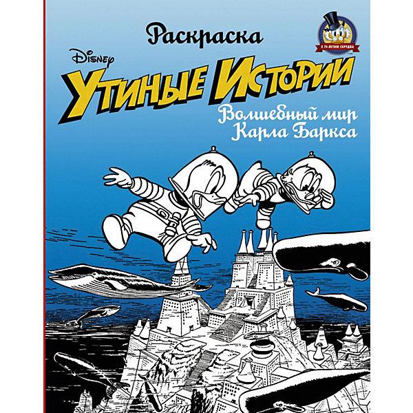 Издательство АСТ Раскраска «Утиные истории» Волшебный мир Карла Баркса
