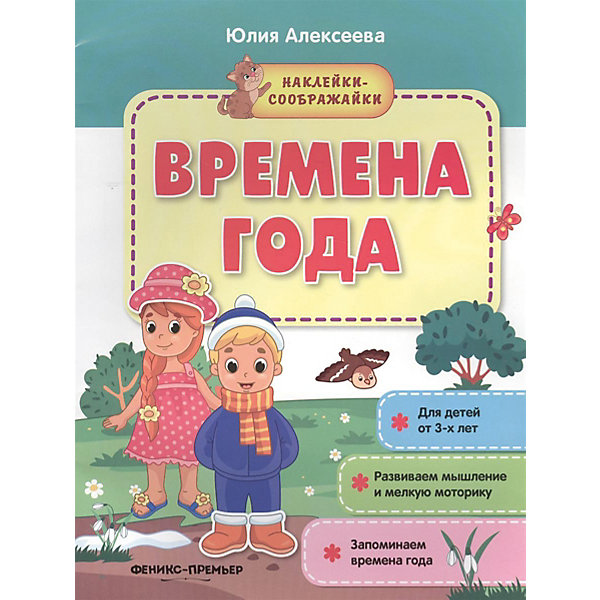 Купить Времена года: книжка с наклейками, Fenix, Россия, Унисекс