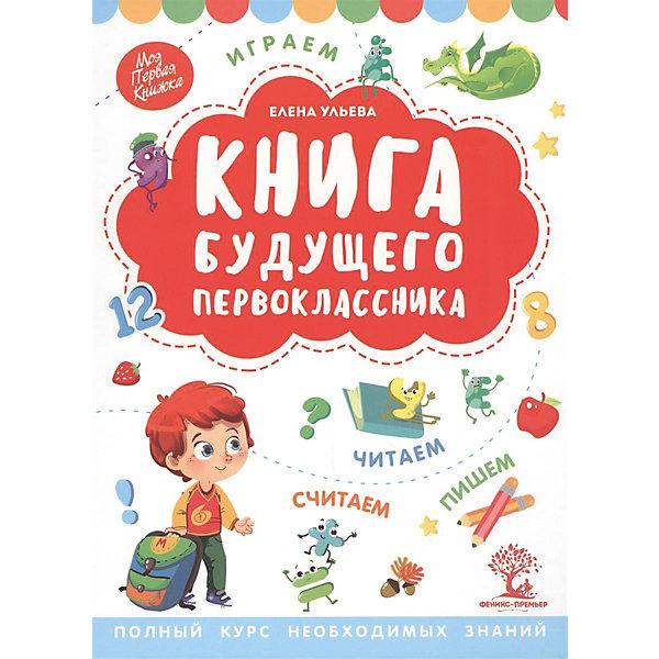 Fenix Книга будущего первоклассника, Елена Ульева ульева е книга будущего первоклассника