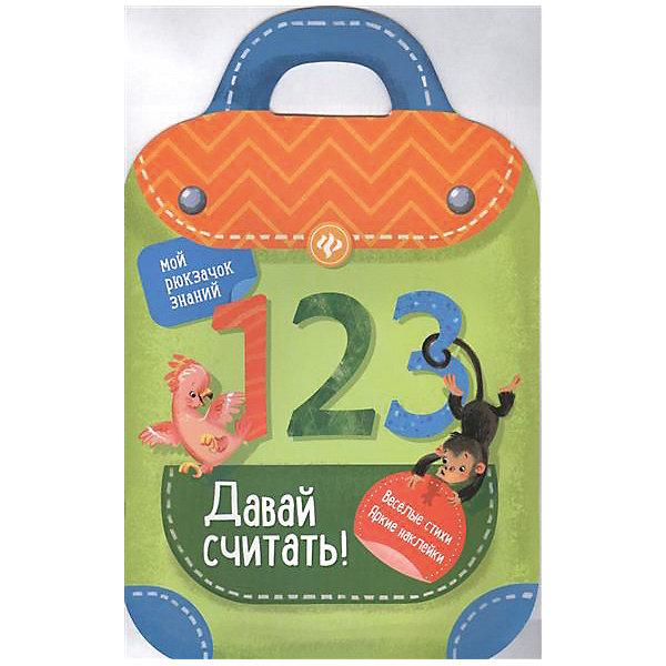 Книжка с наклейками Давай считать!Книжки с наклейками<br>Характеристики:<br><br>• возраст: от 2 лет;<br>• ISBN: 978-5-222-25615-2;<br>• количество страниц: 24;<br>• материал: бумага;<br>• автор: Разумовская Юлия, Юмова Юлия;<br>• художник: Чернышова Анна;<br>• вес: 114 гр;<br>• размер: 26x20х0,2 см;<br>• издательство:  Феникс.<br><br>Книга «Давай считать!: книжка-рюкзачок» для детей от 2 лет. Поскорей открываю книгу-рюкзачок - тебя ждет много интересного! На каждой страничке читай веселые стихи про цифры, выполняй увлекательные задания и приклеивай наклейки! Книгу-рюкзачок всегда удобно носить с собой!<br><br>Книгу «Давай считать!: книжка-рюкзачок» можно купить в нашем интернет-магазине.<br>Ширина мм: 310; Глубина мм: 200; Высота мм: 3; Вес г: 114; Возраст от месяцев: 24; Возраст до месяцев: 60; Пол: Унисекс; Возраст: Детский; SKU: 8335112;