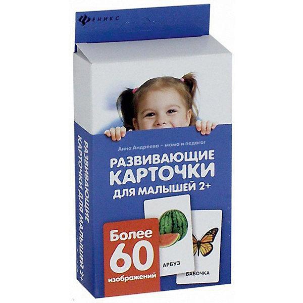 Fenix Развивающие карточки для малышей, от 2 лет trefl классические пазлы для малышей дикие животные 1 от 2 лет