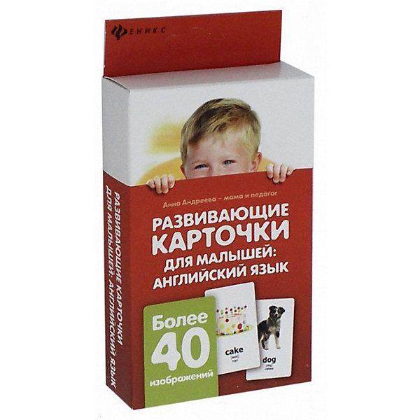 Развивающие карточки для малышей Английский языкОбучающие карточки<br>Характеристики:<br><br>• возраст: от 2 лет;<br>• ISBN: 4665271961106;<br>• количество страниц: 54;<br>• материал: бумага;<br>• вес: 152 гр;<br>• размер: 16,6x8,5х2 см;<br>• издательство:  Феникс.<br><br>Книга «Развивающие карточки для малышей: английский язык»  предназначена для игры с детьми. В этом наборе затрагиваются ключевые темы: еда, мебель, дикие и домашние животные, их детёныши и т. д. <br><br>Разработала набор Анна Андреева - мама троих детей, опытный педагог, автор и ведущая семинаров, ведущая возрастных школ на портале Раннее развитие детей.<br><br>Качественные и грамотно проиллюстрированные карточки - отличный материал, который так удобно использовать в моменты, когда рядом нет реальных предметов. С таким набором можно играть во множество игр, причём не только дома, но и в поликлинике, самолёте или машине. Но самое главное - к картинкам подобраны интересные описания.<br><br>Книгу «Развивающие карточки для малышей: английский язык» можно купить в нашем интернет-магазине.<br>Ширина мм: 166; Глубина мм: 85; Высота мм: 20; Вес г: 154; Возраст от месяцев: 24; Возраст до месяцев: 48; Пол: Унисекс; Возраст: Детский; SKU: 8335122;