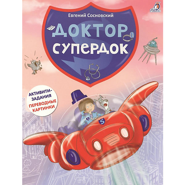 Робинс Активити-книга с играми Доктор Супердок доктор супердок активити книга