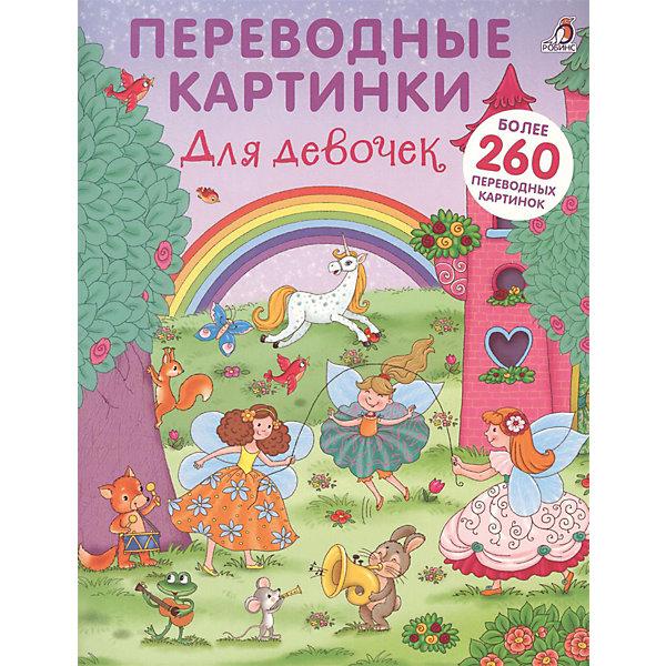 Робинс Книжка с наклейками-переводилками Для девочек робинс переводные картинки домашние животные робинс