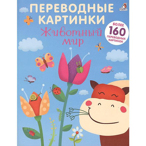 Робинс Книжка с наклейками-переводилками