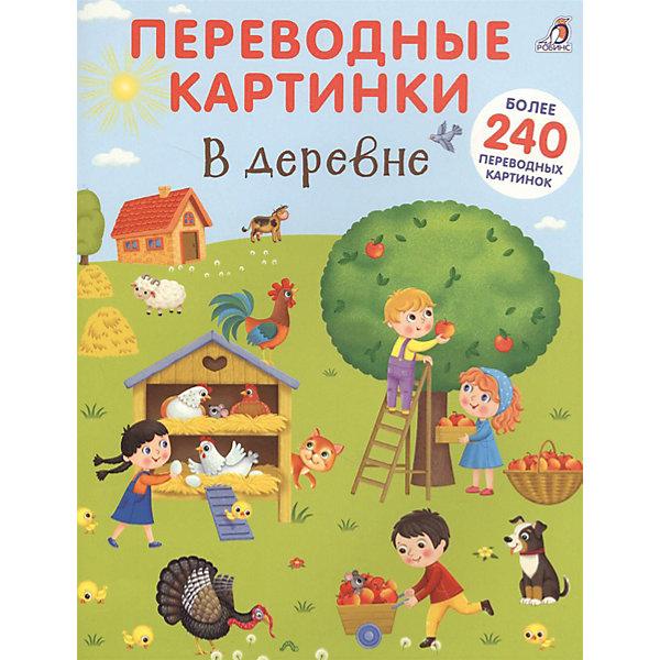 Робинс Книжка с наклейками-переводилками В деревне робинс переводные картинки домашние животные робинс