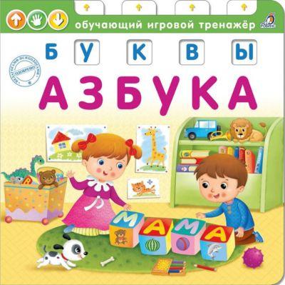 азбука истины книга купить
