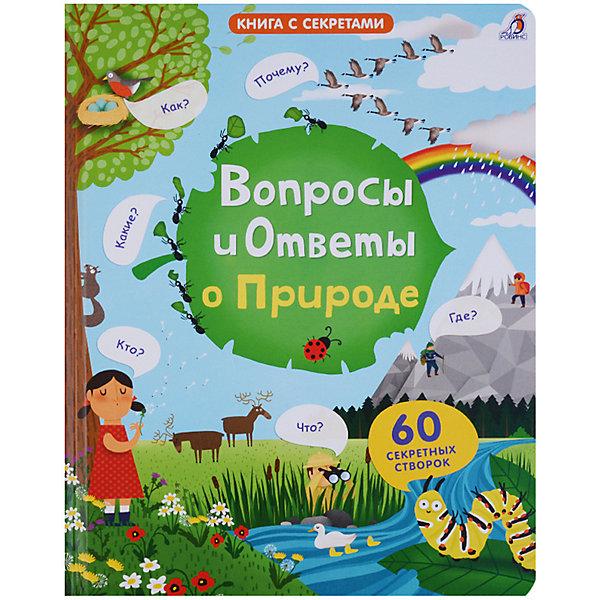 Энциклопедия для малышей Вопросы и ответы о природеПознаем мир<br>Характеристики:<br><br>• возраст: от 9 лет;<br>• ISBN: 9785436604718;<br>• материал: бумага;<br>• размер: 22x29 см;<br>• издательство:  Робинс.<br><br>Книга «Вопросы и ответы о природе» - игра для детей от 9 лет. В ней ты найдёшь ответы на самые разные вопросы, какие только могут прийти в голову. Открой каждую створочку и узнай много интересного: какие деревья самые высокие, где лисы прячутся днём, почему нельзя ловить головастиков, зачем зайцу белый хвостик, почему так полезны дождевые черви, что такое пчелиный танец, как вырастить ананас дома и не только. Проверь свои знания, ответив на дополнительные вопросы в конце книги.<br><br>Книгу «Вопросы и ответы о природе» можно купить в нашем интернет-магазине.