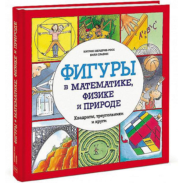 Манн, Иванов и Фербер Фигуры в математике, физике природе Квадраты, треугольники круги