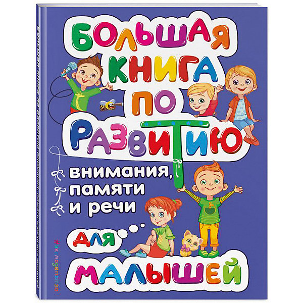 Эксмо Большая книга по развитию внимания, памяти и речи для малышей