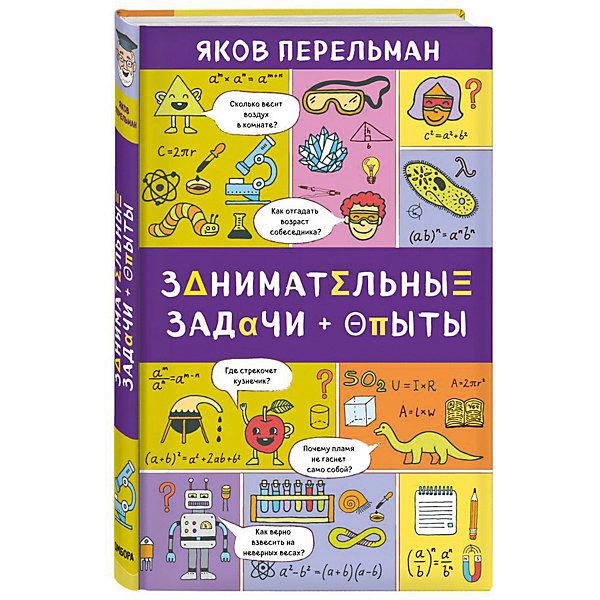 Эксмо Занимательные задачи и опыты, Яков Перельман