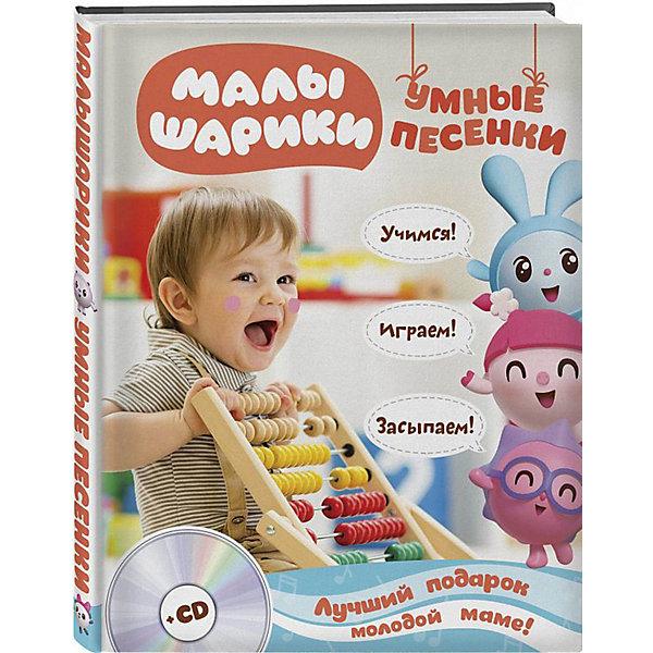 Купить Книга для родителей Малышарики Умные песенки. Засыпаем, учимся, играем + CD, Эксмо, Россия, Женский