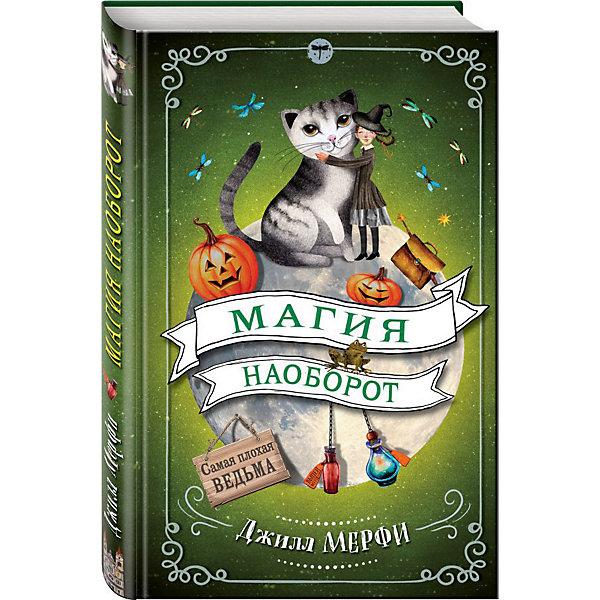 Эксмо Фэнтези Самая плохая ведьма Магия наоборот, Джилл Мерфи русское фэнтези эксмо 978 5 699 79276 4