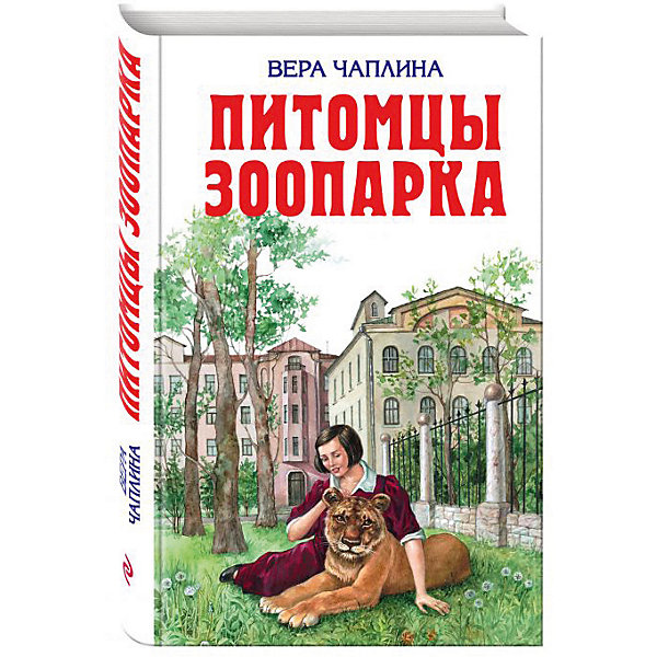 Эксмо Рассказы Питомцы зоопарка эксмо 978 5 699 68662 9