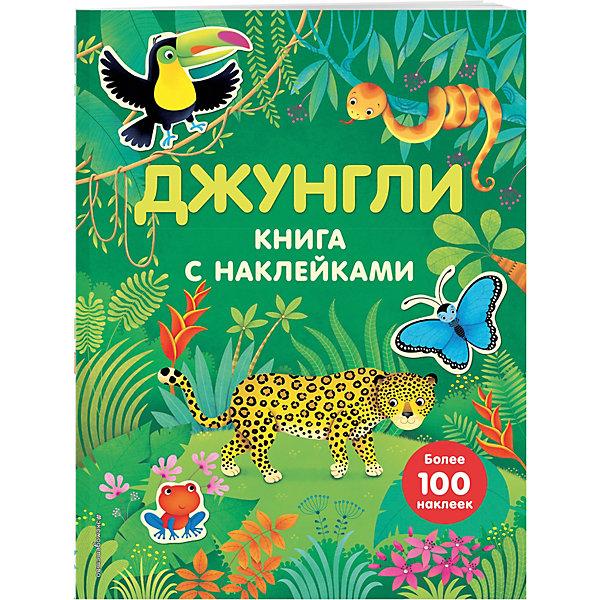 Эксмо Книжка с наклейками Джунгли раннее развитие эксмо книжка занимательно о животных кошки с герцогиней