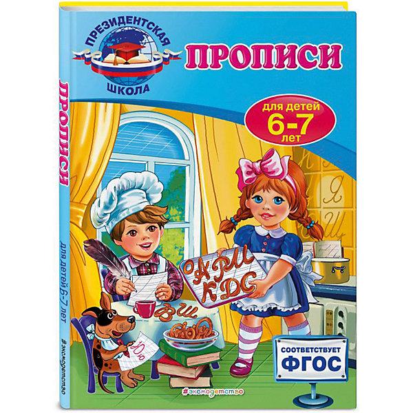 Купить Прописи, для детей 6-7 лет, Эксмо, Россия, Унисекс