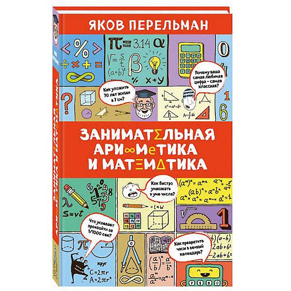 Эксмо Занимательная арифметика и математика, Яков Перельман