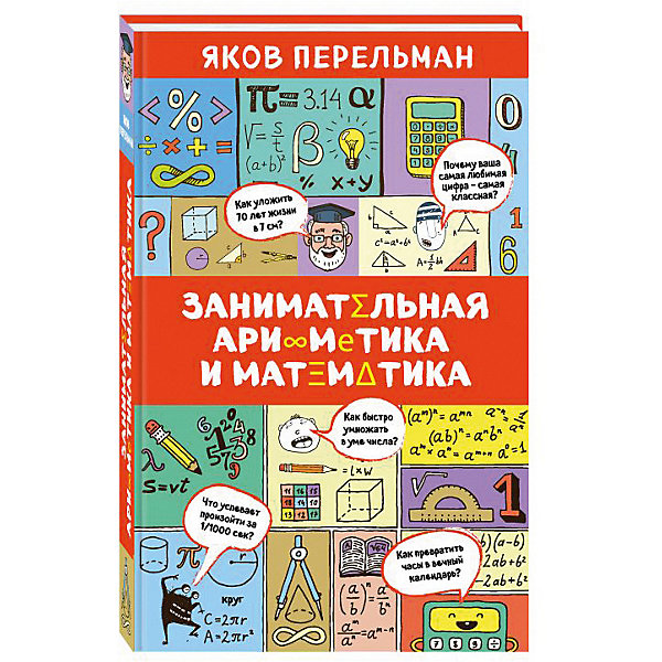 Эксмо Занимательная арифметика и математика, Яков Перельман я и перельман занимательная арифметика