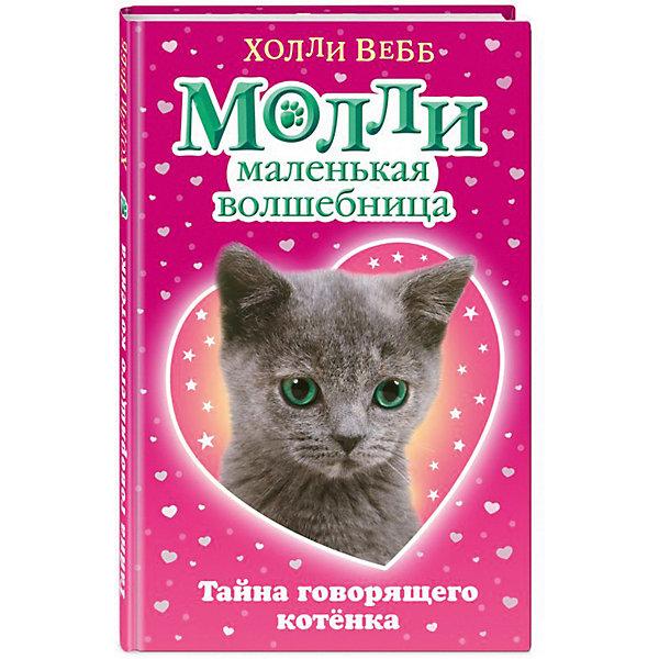 Рассказы Молли маленькая волшебница Тайна говорящего котёнка, Холли ВеббРазвитие речи<br>Характеристики:<br><br>• возраст: от 6 лет;<br>• ISBN:  978-5-699-98412-1;<br>• материал: бумага;<br>• количество страниц: 128;<br>• автор:   Вебб Холли;<br>• художник: Уотерс Эрика Джейн;<br>• переводчик:  Покидаева Т. Ю.;<br>• вес: 240 гр;<br>• размер: 20,7х13,3х1,3 см;<br>• издательство:  Эксмо.<br> <br>Книга «Тайна говорящего котёнка» рассчитана на детей от 6 лет. Молли всегда верила в чудеса, хотя чудес с ней пока не случалось. Однажды в ветеринарную клинику, где работает её папа, принесли найденного на улице котёнка. Очаровательный серый малыш улучил момент и попросил Молли помочь ему вернуться домой! Говорящий котёнок! Невероятно! Разумеется, Молли ему поможет, но для этого надо не только уметь разговаривать с животными, но и творить магию!<br><br>Книгу «Тайна говорящего котёнка» можно купить в нашем интернет-магазине.