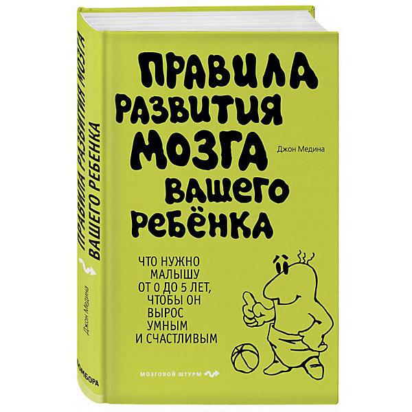 Эксмо Книга для родителей Правила развития мозга вашего ребенка джон медина правила мозга что стоит знать о мозге вам и вашим детям